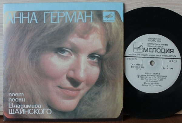 GERMAN ANNA - SINGS SONGS OF VLADIMIR SHAINSKY - 7inch x 1