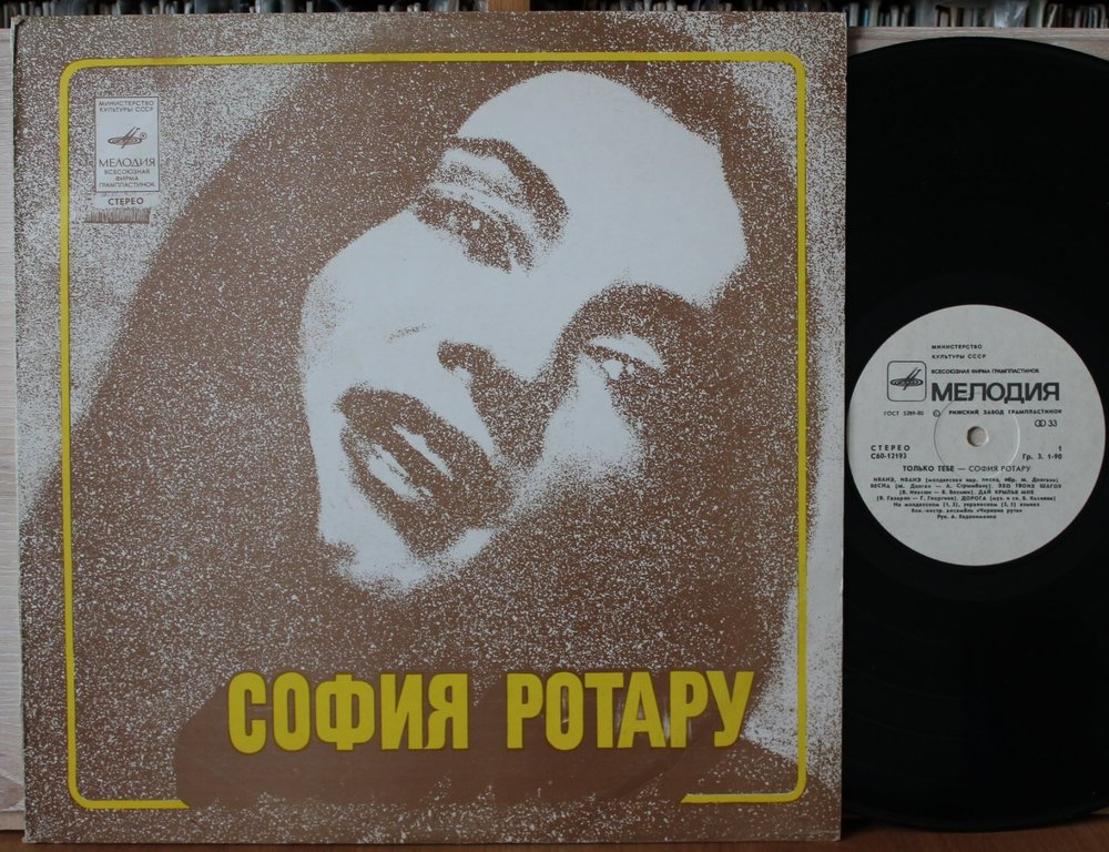 ROTARU SOFIYA - ONLY FOR YOU - LP