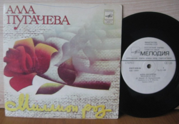 PUGACHEVA ALLA - MILLION ROZ/ VOZVRASHCENIE - 7inch (SP)