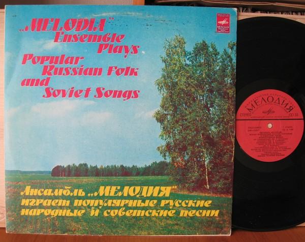 Скачать Cover Советских Песен