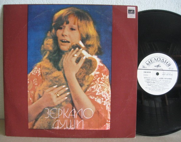 PUGACHEVA ALLA - THE MIRROR OF SOUL - LP