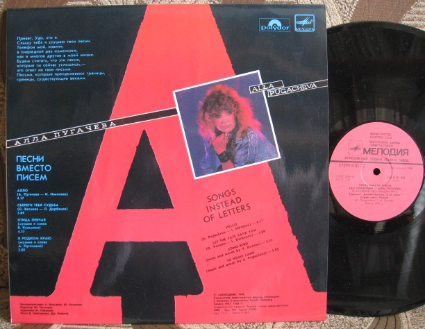 PUGACHEVA ALLA - SONGS INSTEAD OF LETTERS - LP