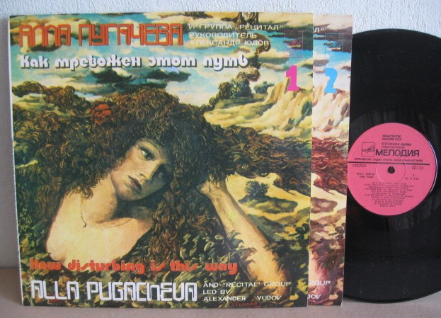 PUGACHEVA ALLA - HOW DISTURBING IS THIS WAY - LP