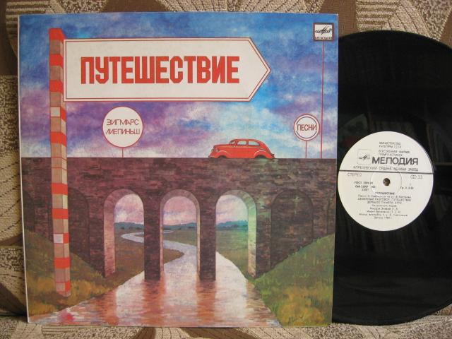 LIEPINS ZIGMARS - TRAVEL - LP