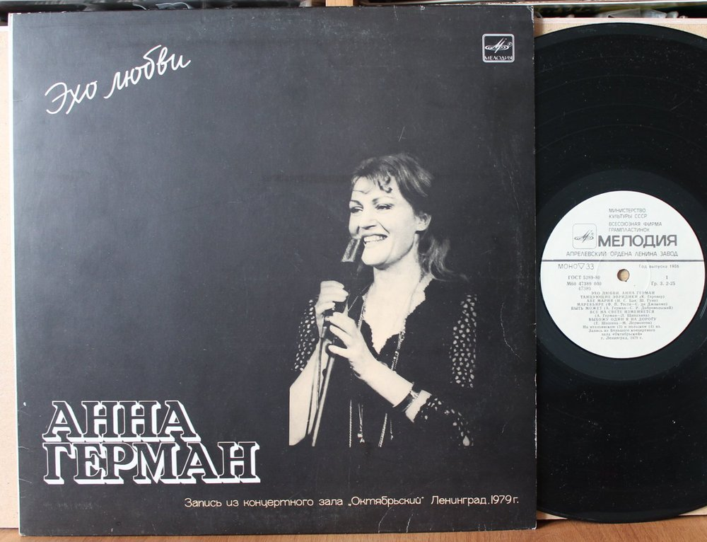 GERMAN ANNA - ECHOES OF LOVE - LP