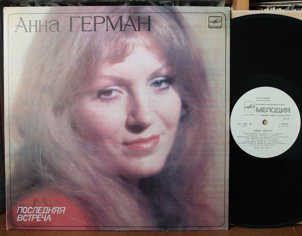 GERMAN ANNA - POSLEDNYAYA VSTRETCHA - LP